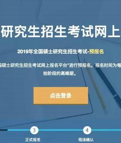 开通报名入口:10月-11月