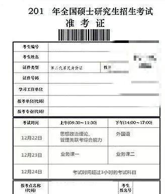 打印准考证:12月