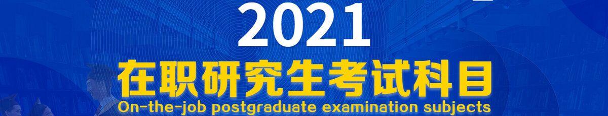 2021在职研究生考试科目
