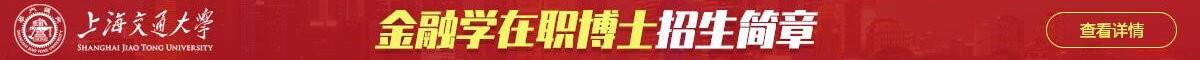 上海交通大学金融学在职博士招生简章