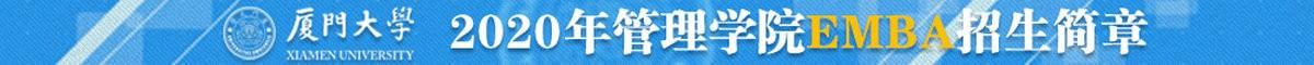 厦门大学管理学院高级工商管理硕士EMBA招生简章