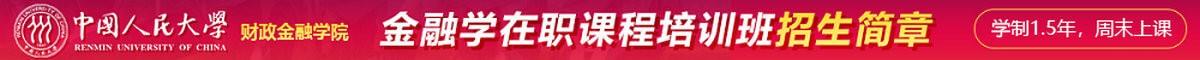 中国人民大学在职课程招生简章
